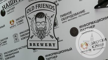 Old Friends brewery