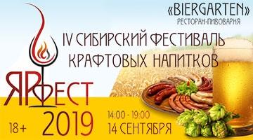 ЯрФест — фестиваль крафтового пива и крепких алкогольных напитков в Красноярске