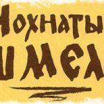 Пиво Мохнатый Шмель