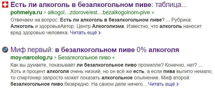 Два сайта о безалкогольном пиве в выдаче Яндекса