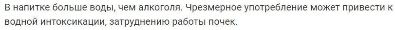 pohmelya.ru водная интоксикация