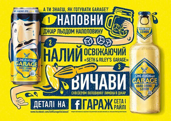 Инструкция Garage пиво
