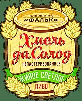 Пивоварня Фальк