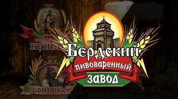 Бердский Пивоваренный Завод «Глюкауф»