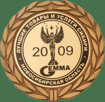 Золотая медаль Гемма 2009