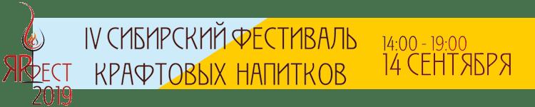Ярфест 2019