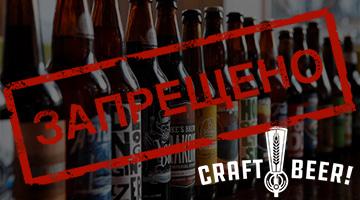 Закон о крафтовом пиве