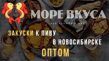 Закуски к пиву. Новосибирск