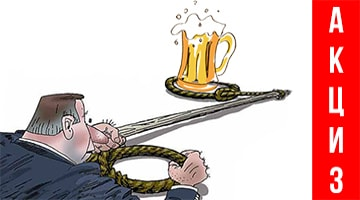 Акциз на пиво в 2020 году