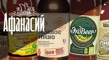 Пиво «Афанасий»