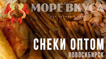 Снеки оптом. Новосибирск