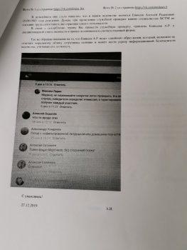Жалоба вторая страница