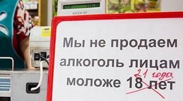 Минздрав РФ поддержал идею продажи алкоголя с 21 года