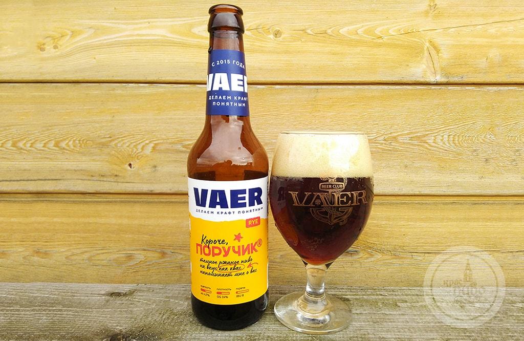 Пиво Vaer Поручик