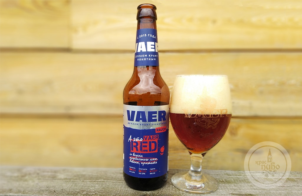 Пиво Vaer Red
