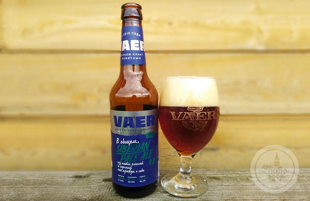 Пиво Vaer SPA