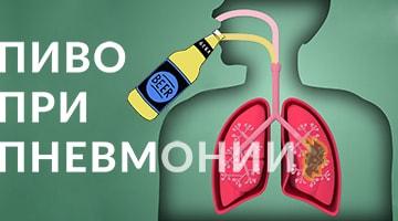 Можно ли пить пиво при пневмонии