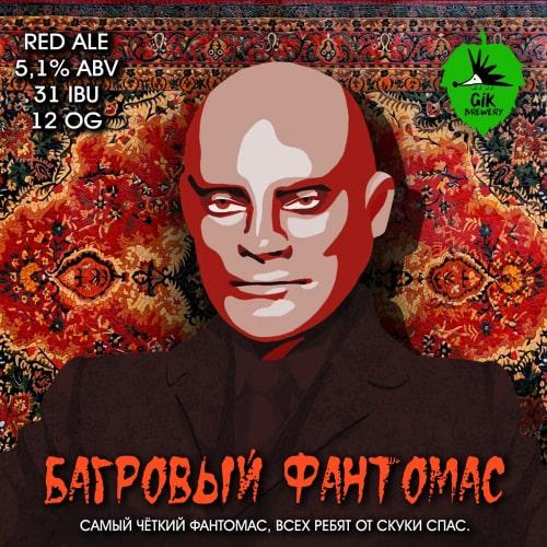 Багровый фантомас GiK Brewery