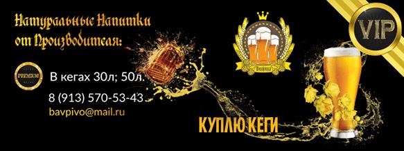 Железногорское пиво Пивница