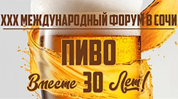 Форум пиво Сочи XXX