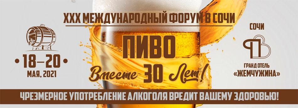 Форум пиво Сочи