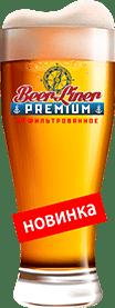 BeerLiner Premium