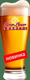 BeerLiner Draft